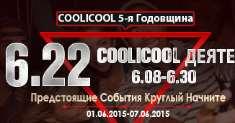 Грандиозные скидки и распродажи в магазине CooliCool с 8 по 30 июня в честь 5-летней годовщины!