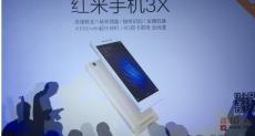 Xiaomi Redmi 3X: представлена модификация Redmi 3 для китайского рынка