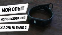Xiaomi Mi Band 2: опыт использования и мнение о фитнес-трекере от Andro-news.com