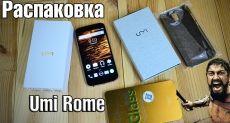Umi Rome: экспресс-видеообзор смартфона с заявкой на хит продаж