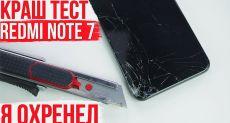 А твой смартфон выдержит такое? Краш-тест Redmi Note 7