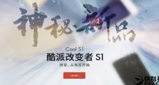 Cool Changer S1: представлен мощный флагман для аудиофилов
