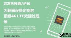 Helio P10: начато массовое производство и дебют на рынке в Lenovo K4 Note