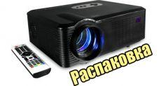Проектор CL 720/CL 720D LED: видео (распаковка) домашнего кинотеатра на базе недорогого проектора