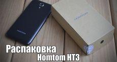 Homtom HT3: видеообзор простого и недорого смартфона