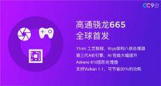 Первые результаты тестов мобильной платформы Snapdragon 665