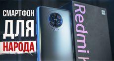 Обзор Redmi K30 Pro - смартфон для народа!