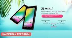 Купи планшеты iRULU eXpro 6 и eXpro 1 вдвое дешевле