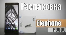 Видео (распаковка) Elephone P9000: первые впечатления
