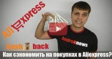 Как сэкономить на покупках в AliExpress и других китайских магазинах