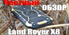 Land Rover X8 видео обзор