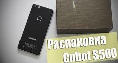Cubot S500: видео (распаковка) правильного, но скучного смартфона