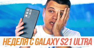 Полный обзор Galaxy S21 Ultra - НАШЛИ МНОГО МИНУСОВ!