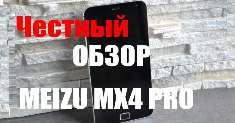 Meizu MX4 Pro видео обзор лучшего флагмана 2014 года
