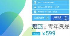 Meizu M2: анонс смартфона с ценником в $97