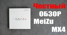Meizu MX4 видео обзор