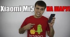 Выигрывай Xiaomi Mi5 бесплатно