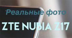 Реальные фото Nubia Z17
