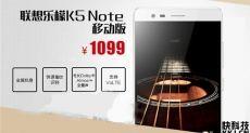Lenovo K5 Note: официально представлен еще один смартфон с Helio P10