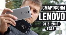 Lenovo Vibe X3 Lite и K5 Note против Meizu M2 Note и M3 Note