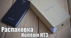 Homtom HT3: первый взгляд (распаковка) бюджетного решения, к которому стоит присмотреться