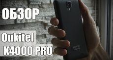 Oukitel K4000 Pro: видеообзор неудачного примера маленького апгрейда выносливого смартфона