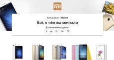 Спешите купить Xiaomi Mi5 за $309,99, Redmi 3S за $119,99, Redmi Note 3 Pro за $134,99 (2/16 Гб), Mi Max за $229,99 (3/32 Гб) в распродаже на AliExpress.com