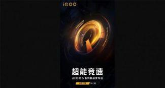iQOO 5 получит «гоночную» версию