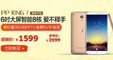 PPTV King 7 – самый доступный смартфон с Helio X10, 2К дисплеем и Hi-Fi аудио-чипом
