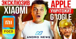 Главное за неделю: Xiaomi обходит Apple, эксклюзив для Oppo от Qualcomm и воз проблем у Google