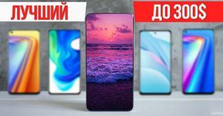 Лучшие смартфоны 2020 года с ценником до $300. Версия Andro news
