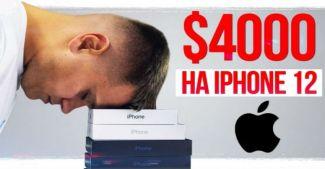 Вот она имиджевая серия iPhone 12. «Попал» на $4000