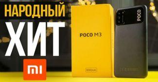 Видеообзор Poco M3: практичный выбор и лучший в своем сегменте