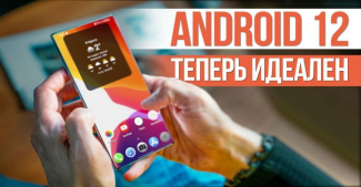 Android 12 - главная фишка рассекречена