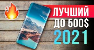 Вот главные смартфоны в номинации «лучший до $500». И мы выберем оптимальный