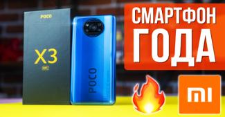 Видеообзор Poco X3: пришел, чтобы править