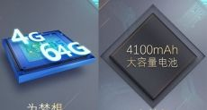 Ramos MOS3 получит конфигурацию 4+64 Гб и аккумулятор на 4100 мАч
