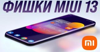 Google улучшила Android, фишки MIUI 13, Galaxy S22 теперь по-взрослому и что будет с анонсом iPhone 13