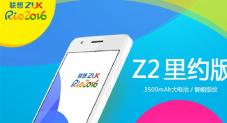 ZUK Z2 Rio Edition получил конфигурацию памяти 3+32 Гб и стал самым доступным смартфоном с чипом Snapdragon 820