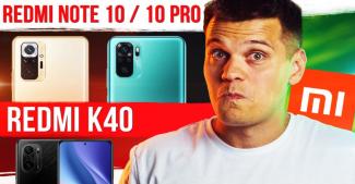 Розыгрыш Redmi K40, Redmi Note 10 и Redmi Note 10 Pro! Итоги в прямом эфире