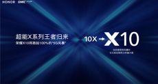 Honor X10: изображения и характеристики
