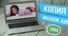 Копия MacBook Air распаковка: тот самый с китайской пропиской