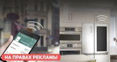 Как управлять холодильником с помощью смартфона