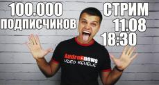 Онлайн розыгрыш крутого смартфона (Xiaomi Mi5, OnePlus 3 или Nubia Z11) в честь 100К подписчиков на канале Andro-news 11 августа в 18.30