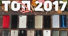 Лучшие смартфоны 2017 года по версии Andro-News