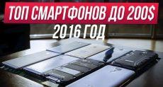 Лучшие смартфоны 2016 года в сегменте до $200