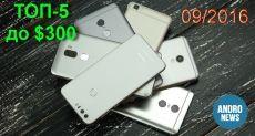 Топ-5 лучших смартфонов до $300 в сентябре 2016 по версии Andro-news.com