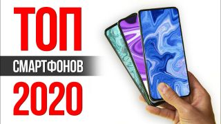 Лучшие смартфоны 2020 года: от бюджетников до флагманов
