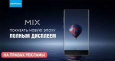 Безрамочный Ulefone MIX представят в сентябре