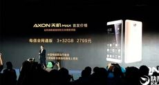 ZTE Axon Max: представлен официально